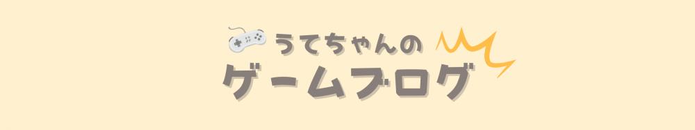 うてちゃんのゲームブログ