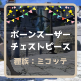 【FF14】ヒーラーで愛用中!「ボーンスーザー・チェストピース」でミラプリ