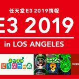 任天堂の最新情報を見た感想【E3/2019】