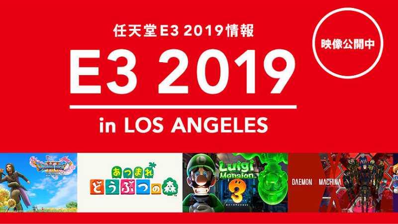 任天堂E3ー2019