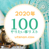 2020年やりたいこと100リスト【ゲーム・漫画・ブログ・日常】
