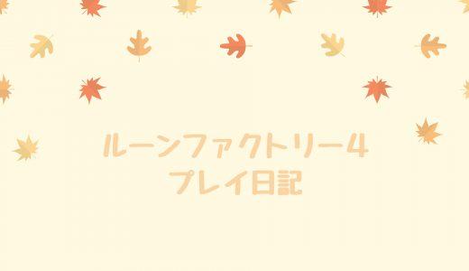 RFプレイ日記 その13
