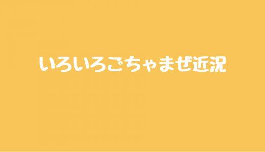 【雑記】いろいろごちゃまぜ近況 3/19