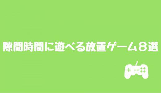 【アプリ】隙間時間に気軽に遊べるオススメ放置ゲーム8選