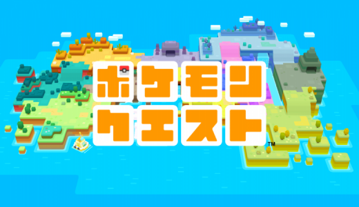 【アプリ】四角いポケモンが可愛くて癒やされる「ポケモンクエスト」