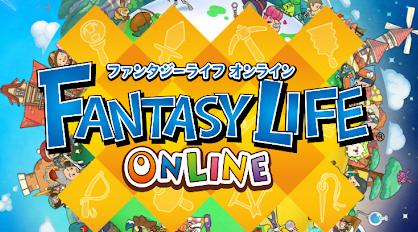 【アプリ】RPGの楽しさが詰まった「ファンタジーライフオンライン」
