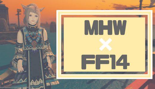 【FF14】MHWコラボ!極リオレウス狩猟戦の解放と攻略