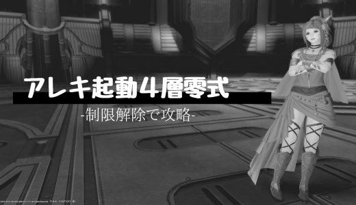 【FF14】制限解除で攻略!機工城アレキサンダー零式:起動編4 層