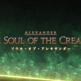 【FF14】アレキサンダー