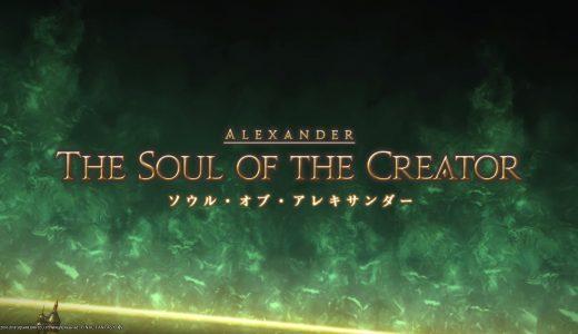 【FF14】アレキサンダーシリーズ、今更ですが終わりました。