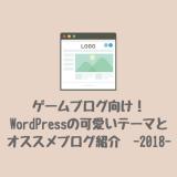 ゲームブログ向け!WordPressの可愛いテーマとオススメブログ紹介 -2018-