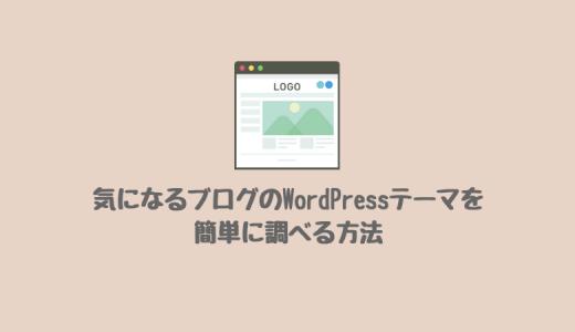 気になるブログのWordPressテーマを簡単に調べる方法