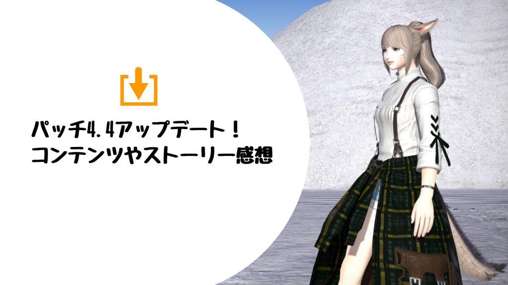【FF14】パッチ4.3ストーリー