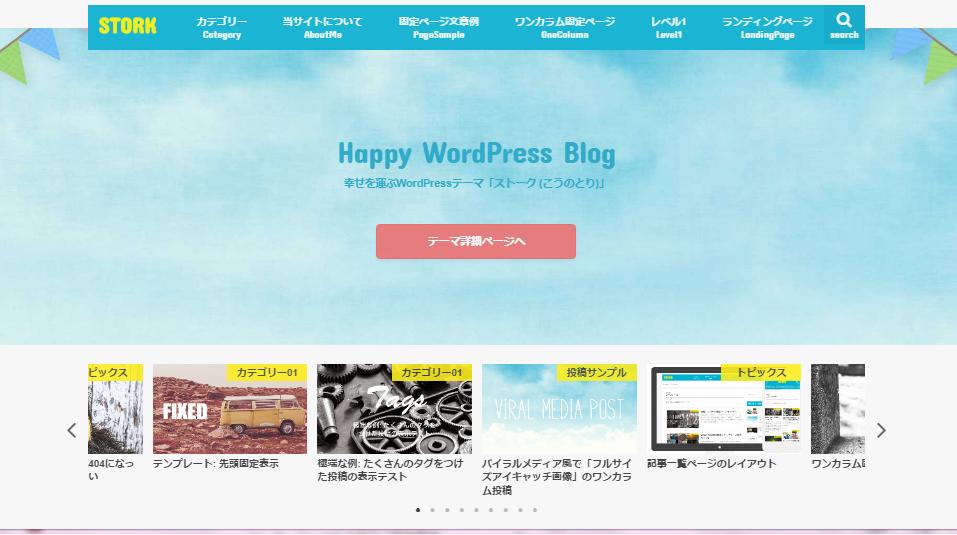 WordPressーストーク