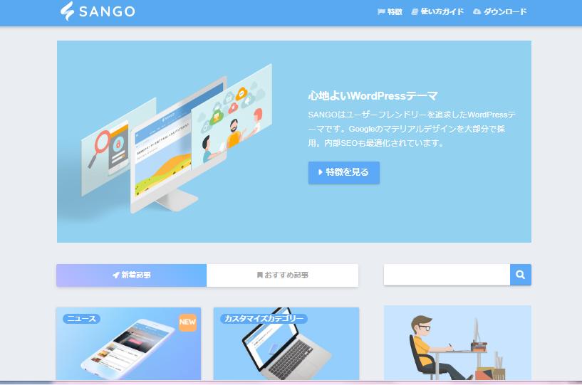 WordPressーSANGO