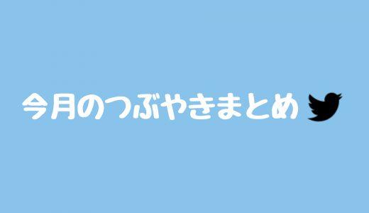 今月のつぶやきまとめ -2019/02-