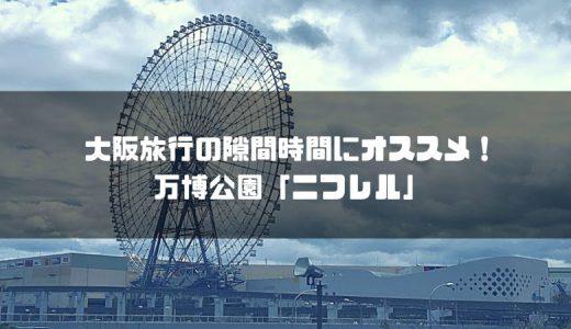大阪旅行の隙間時間にオススメ!万博公園「ニフレル」