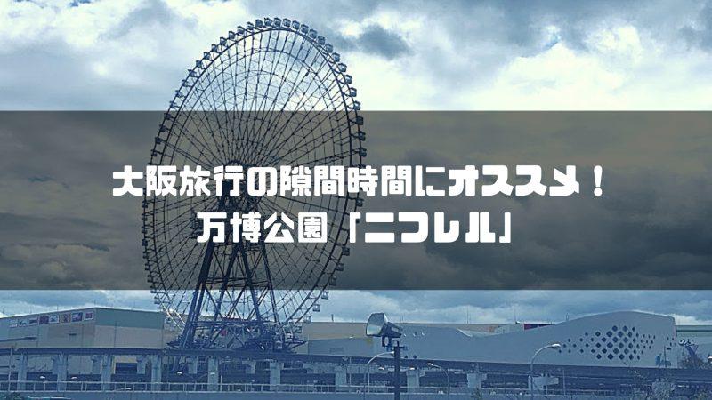 大阪旅行の隙間時間に!万博公園「ニフレル」