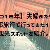 【2018年】夫婦ふたり旅!京都旅行で行ってきた10の観光スポットを紹介。