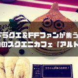 ドラクエ&FFファンが集う!東新宿のスクエニカフェ「アルトニア」