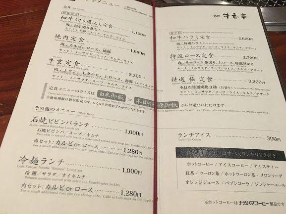 秋田牛玄亭のメニュー