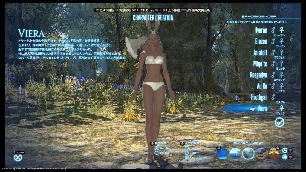FF14 ヴィエラのキャラメイク画面