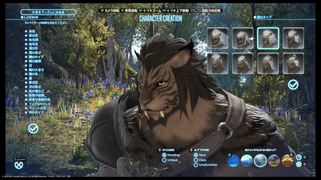 ロスガル 顔パターン選択画面
