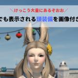【FF14】ヴィエラでも表示される頭装備を画像つきでまとめ!一覧!
