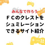 【FF14】FCのクレストをシュミレーションできるサイト紹介