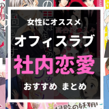 【オフィスラブ・社内恋愛】イケメンのスーツ男子に胸キュンなオススメ漫画7選