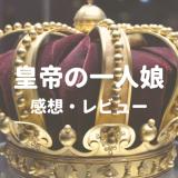 【皇帝の一人娘:感想レビュー】イケメンと親子になる転生漫画