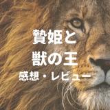 【贄姫と獣の王:感想レビュー】異種族との恋愛ほのぼの系が好きな人におすすめ