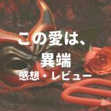 【この愛は、異端。:感想レビュー】愛を知らない悪魔と愛を求める少女のちょいエロ漫画