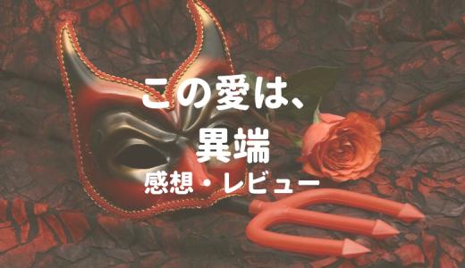 愛を知らない悪魔と愛を求める少女の物語!森山絵凪「この愛は、異端。」1-3巻レビュー