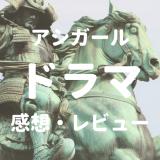 【ドラマ版アシガール:感想レビュー】笑いと萌えが溢れるラブコメ!