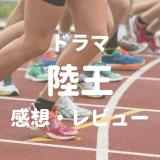 【ドラマ版陸王:感想レビュー】竹内涼真くんが可愛いし泣ける池井戸潤ドラマ
