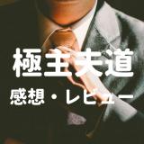 【極主夫道:感想レビュー】極道×主夫のギャップが笑えるコメディマンガ