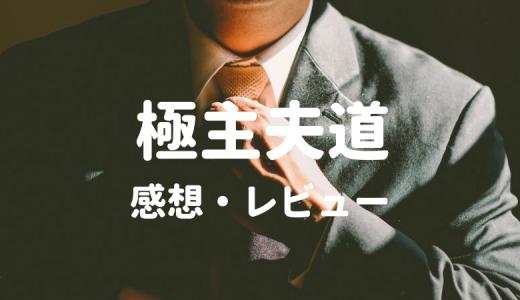 極道×主夫のギャップが笑えるコメディマンガ「極主夫道」感想・レビュー