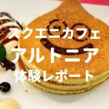 【アルトニア:体験レポ】ドラクエ&FFファンが集う東新宿のスクエニカフェ