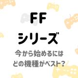 「歴代ファイナルファンタジー」を今から全部遊ぶには?必要なハード・アプリ等を紹介する