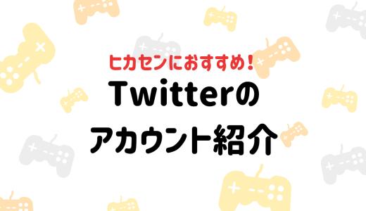 【FF14】ヒカセンにオススメ!フォローすべきTwitterアカウント紹介