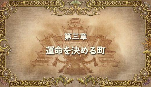 【ニノ国2】第3章 運命を決める町。 プレイ日記#5