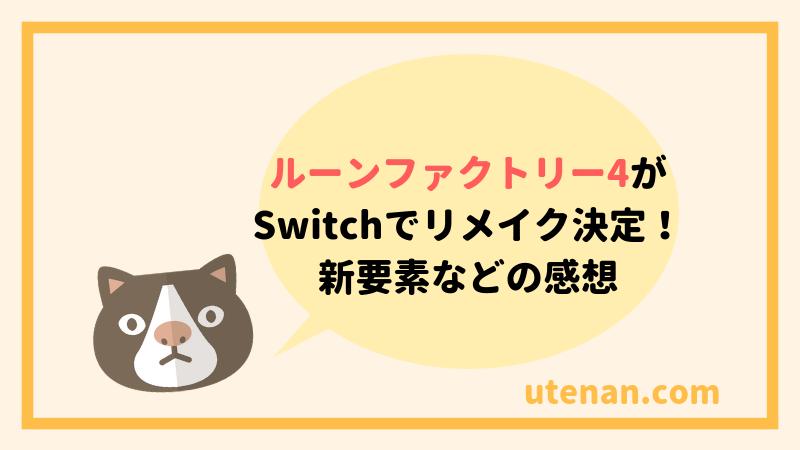 ルーンファクトリー4がSwitchでリメイク決定!新要素などの感想