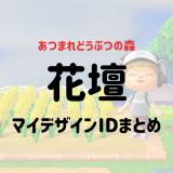 【あつ森マイデザイン】花壇が作れる地面デザイン20選【ID付】