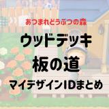 【あつ森マイデザイン】ウッドデッキ・板の道・木の道40選【ID付】