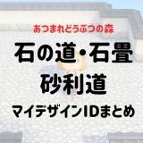 【あつ森マイデザイン】石の道・石畳・飛び石等とにかく地面が石50選【ID付】