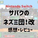 【サバクのネズミ団改:感想レビュー】サバクを旅するシュミレーションゲーム!中毒性がすごい・・・!