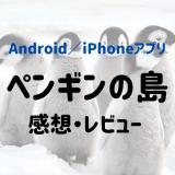 【ペンギン島:感想レビュー】多忙で癒やしが欲しい人向け放置ゲーム