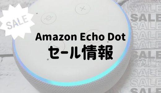 【FF14】ギャザクラの素材探しに使える!Amazon Echo Dot(アレクサ)がセールで本体価格5,980円→500円に!