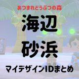 【あつ森マイデザイン】海岸・砂浜で映える床30選